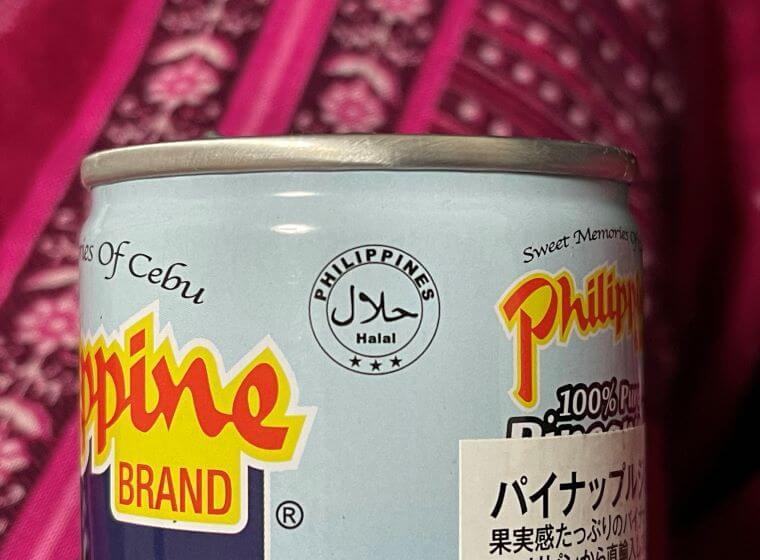 業務スーパーのパイナップルジュースのハラールマーク