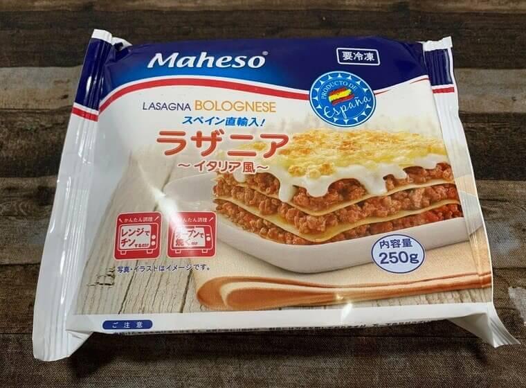 業務スーパーのラザニアのパッケージ写真