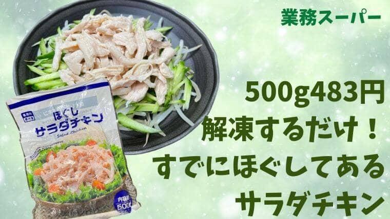 業務スーパーのサラダチキンほぐしは解凍するだけで食べられるお手軽アイテム