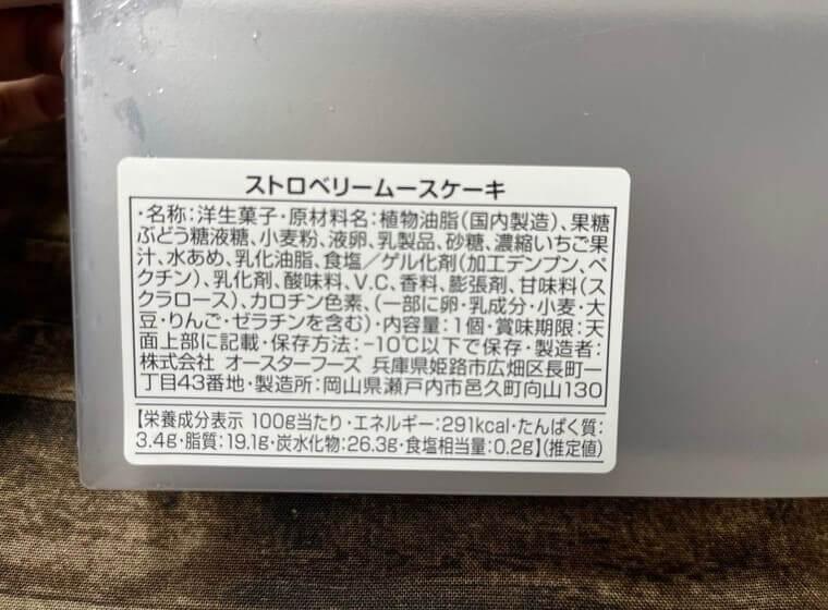 業務スーパーのストロベリーケーキのパッケージ裏写真
