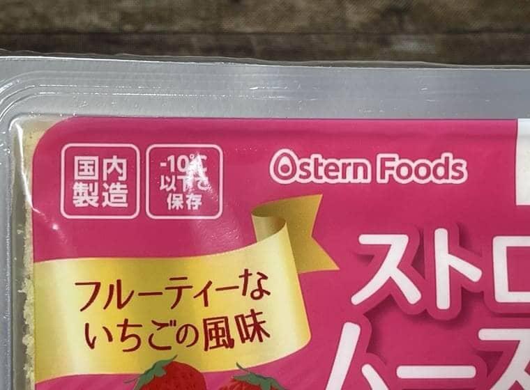 業務スーパーのストロベリーケーキのパッケージ写真