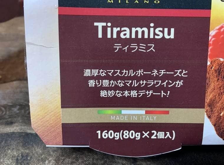 業務スーパーのティラミスのパッケージ写真