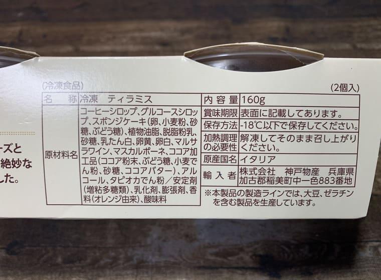 業務スーパーのティラミスのパッケージ裏写真