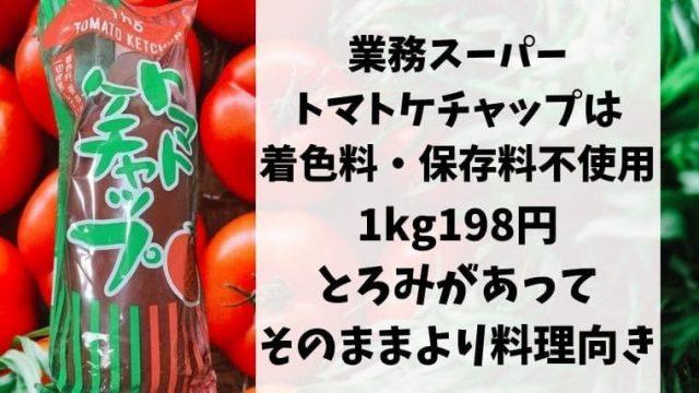 業務スーパーのトマトケチャップは着色料と保存料不使用!料理使いがオススメ