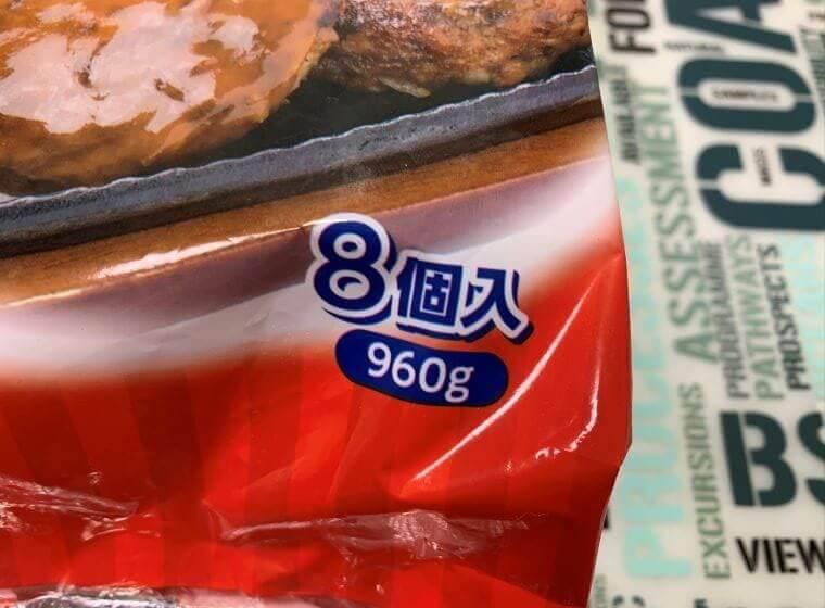 業務スーパーのあらびきハンバーグの内容量