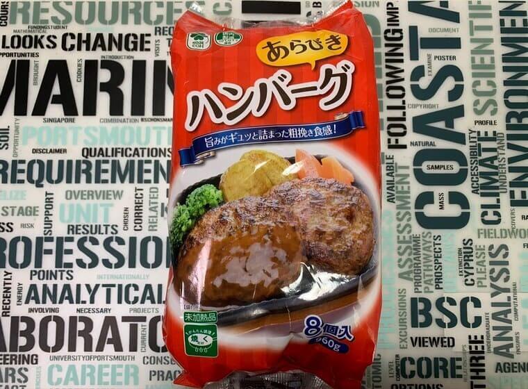 業務スーパーのあらびきハンバーグのパッケージ写真