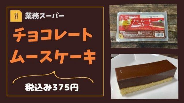 業務スーパーのチョコレートムースは超濃厚なので飲み物が必須!レビュー