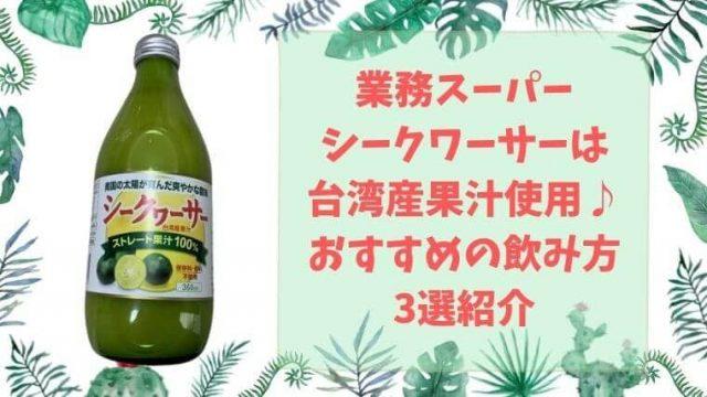 業務スーパーのシークワーサーは台湾産の原液!おすすめの飲み方3選