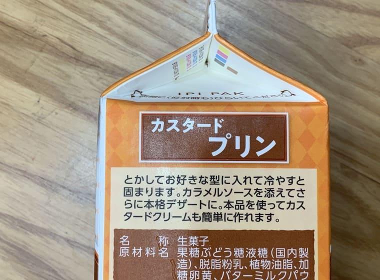 業務スーパーのカスタードプリンのパッケージの詳細
