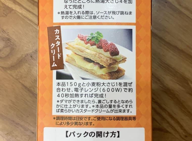 業務スーパーのカスタードプリンのパッケージアレンジレシピ