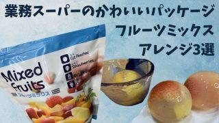 業務スーパーのフルーツミックスがおしゃれに変身!アレンジ3つ紹介