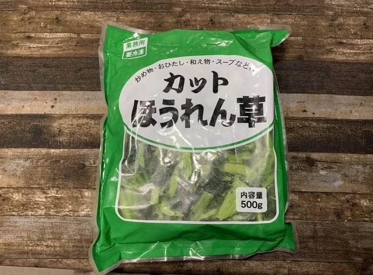 業務スーパーの冷凍ほうれん草のパッケージ