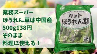 業務スーパーのほうれん草は国産ではないが神コスパで使い勝手良し