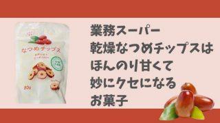 業務スーパーのなつめチップスは妙にクセになる!ほんのり甘いお菓子