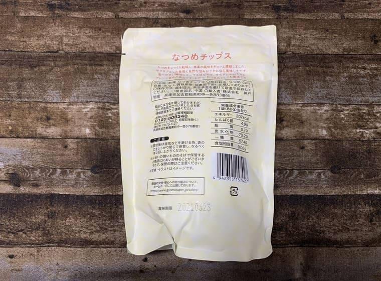 業務スーパーのなつめチップスのパッケージ裏写真