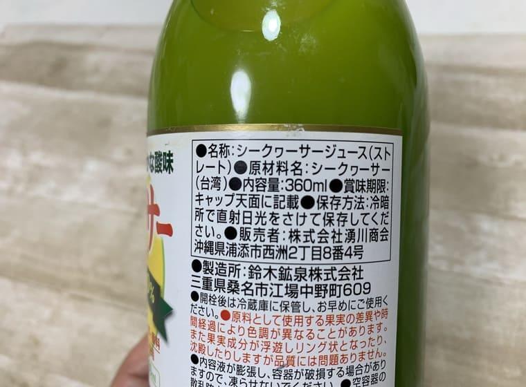 業務スーパーのシークワーサーの瓶