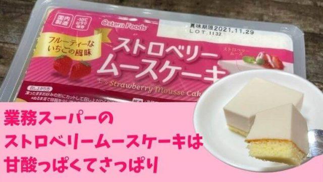 業務スーパーのストロベリーケーキはスポンジ付きさっぱりムース!