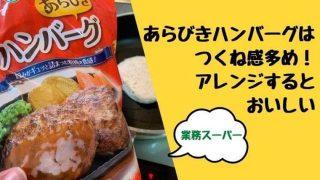 業務スーパーのあらびきハンバーグはそのままよりアレンジすると美味しい
