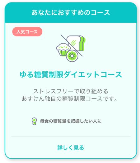あすけんの有料コース