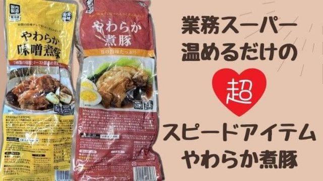 業務スーパーのやわらか煮豚の値段は462円!味濃いめで丼ものに最適